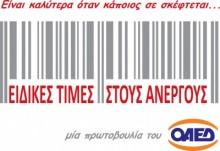 logo_Ekptoseis_barcode_teliko